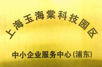 玉海棠生态科技园区与上海道存达成战略合作